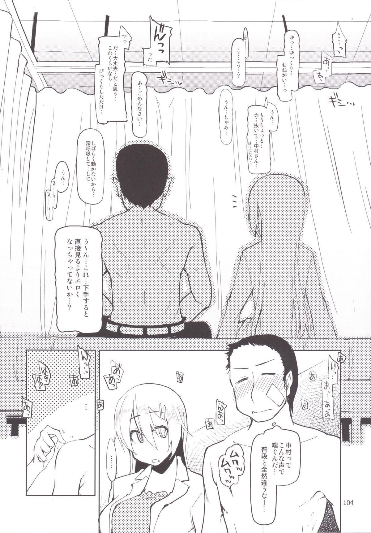 Natsuzuka-san no Himitsu. Soushuuhen Kouhen 7