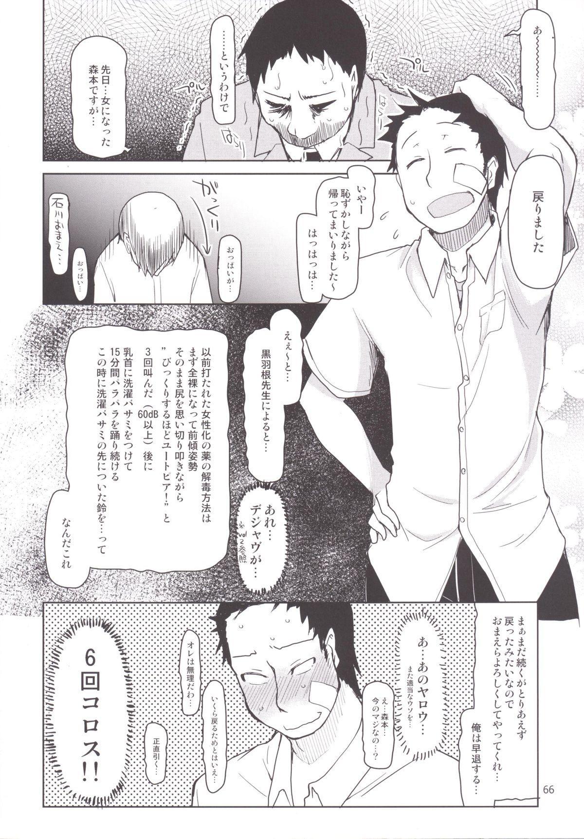 Natsuzuka-san no Himitsu. Soushuuhen Kouhen 81