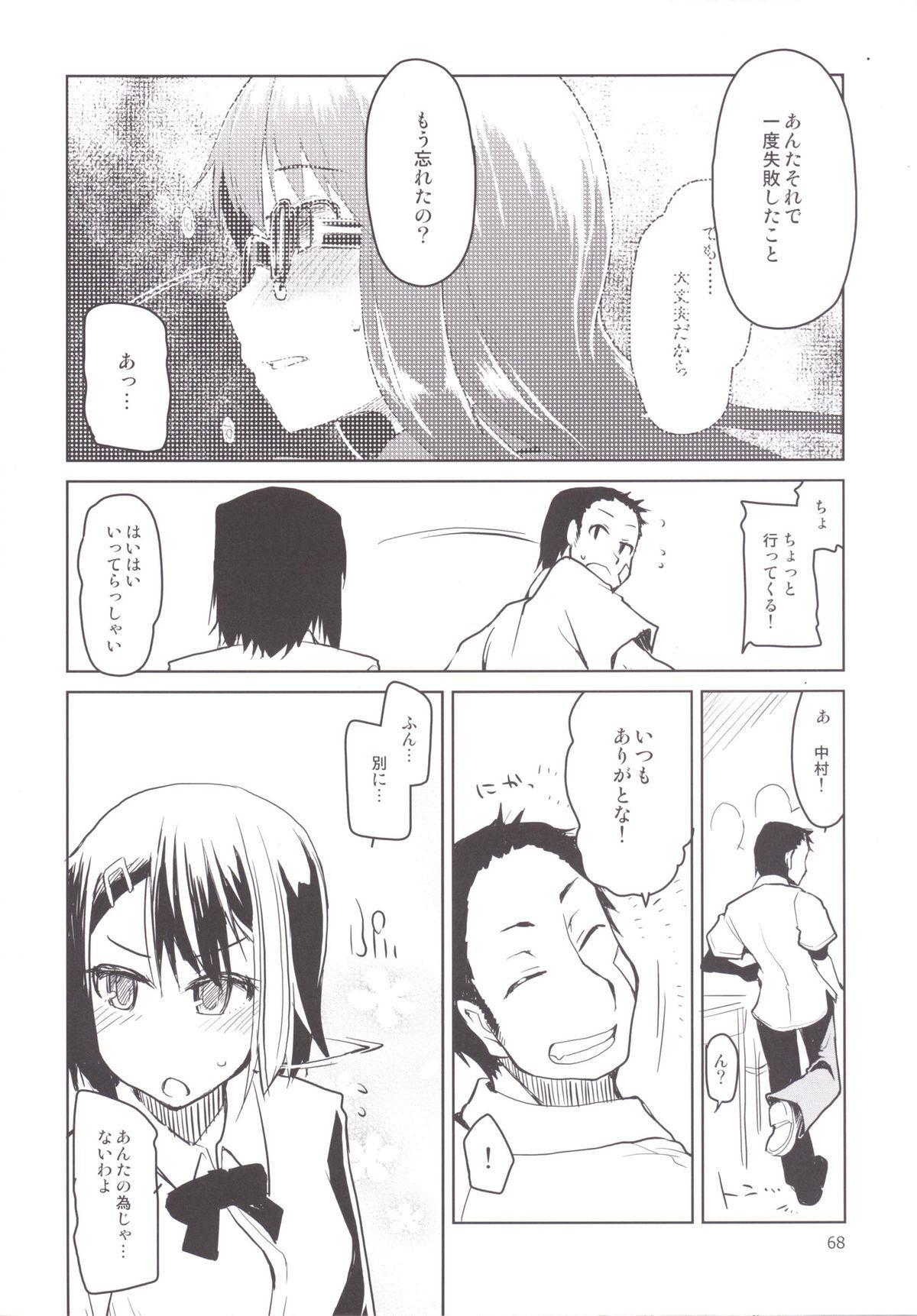 Natsuzuka-san no Himitsu. Soushuuhen Kouhen 83