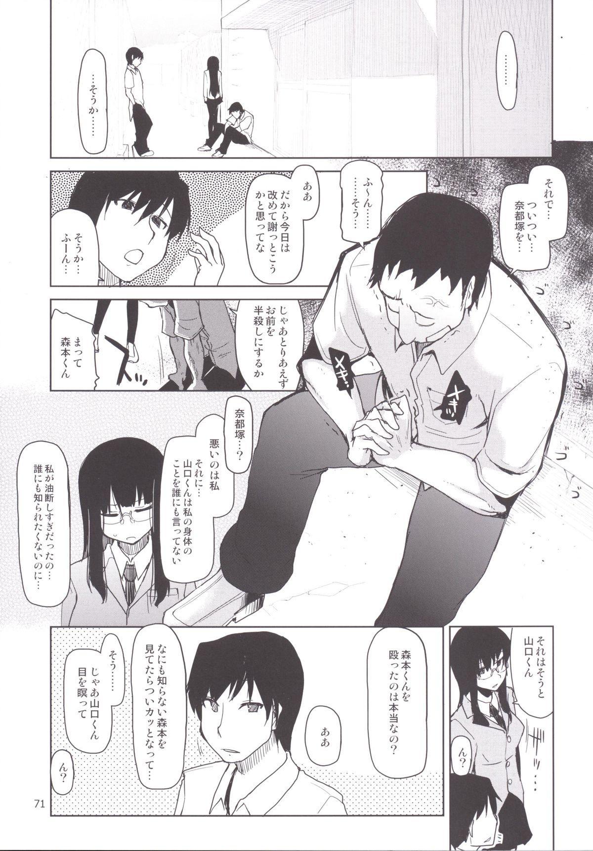 Natsuzuka-san no Himitsu. Soushuuhen Kouhen 87