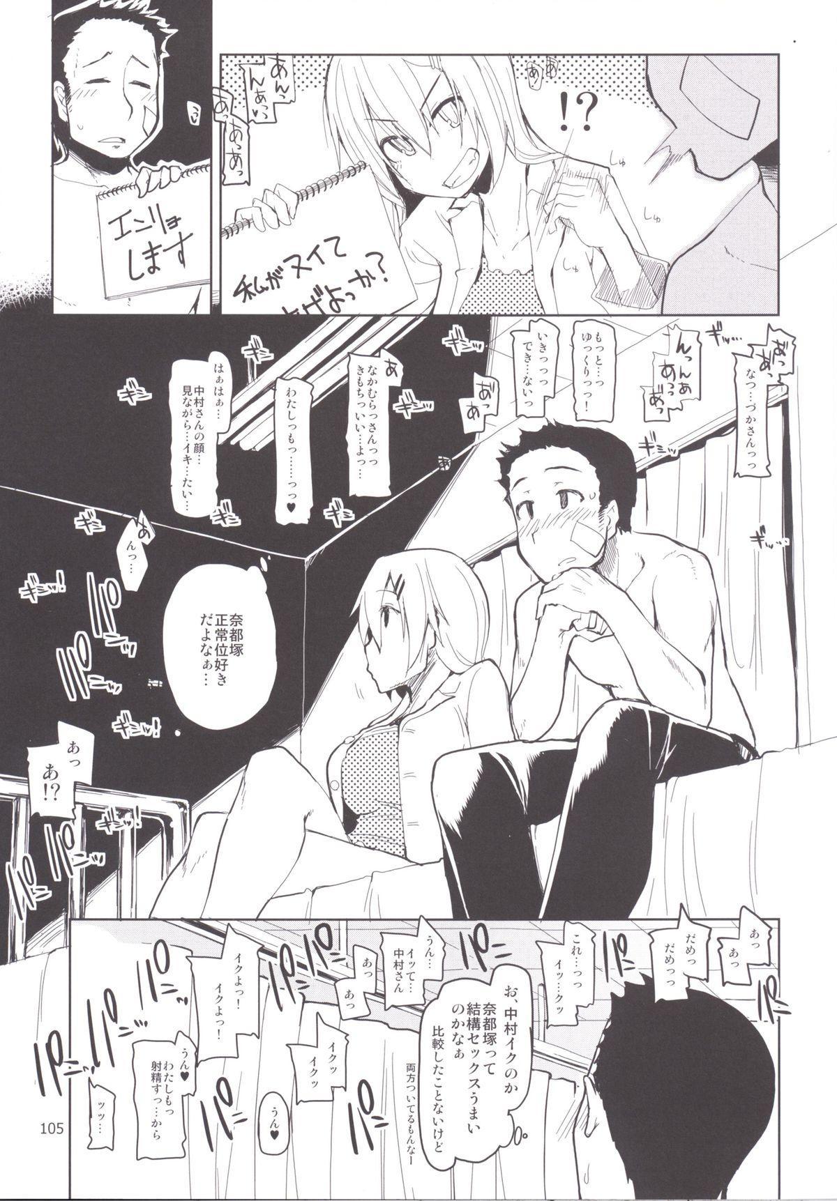 Natsuzuka-san no Himitsu. Soushuuhen Kouhen 8