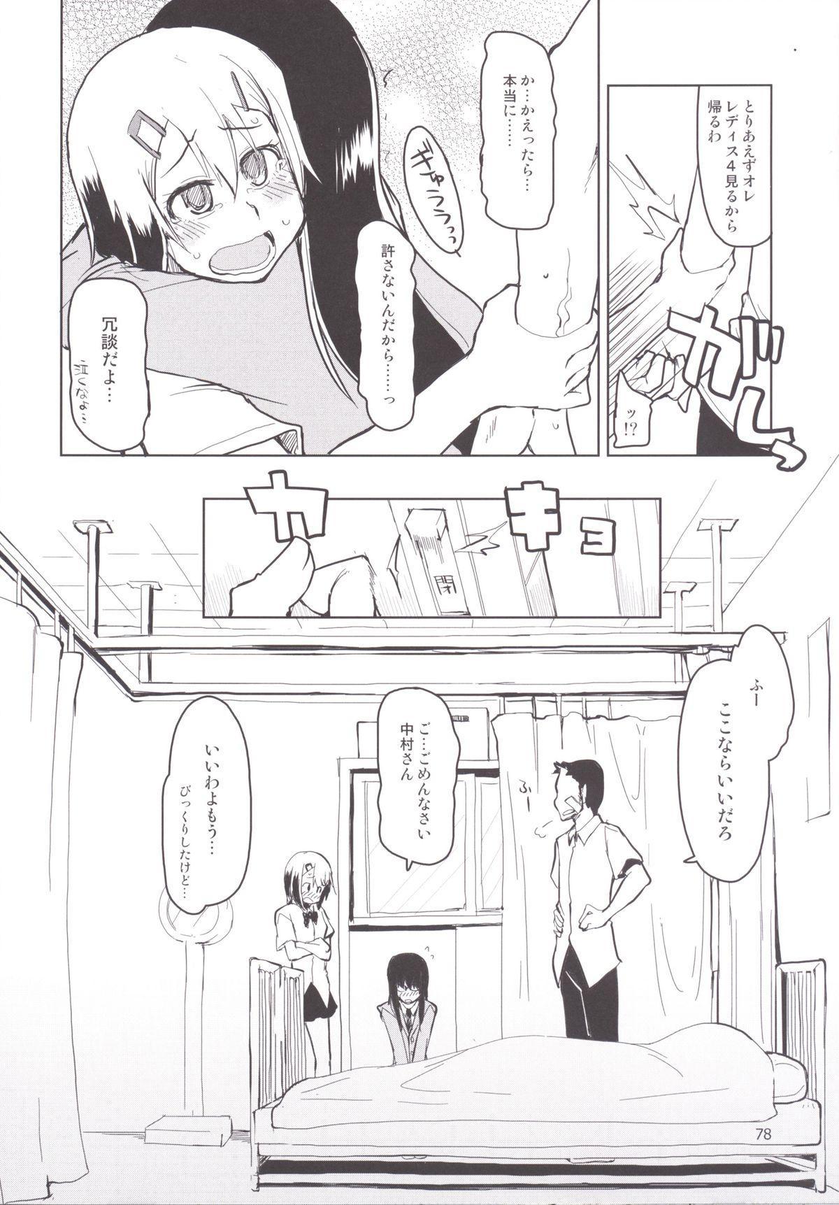 Natsuzuka-san no Himitsu. Soushuuhen Kouhen 94
