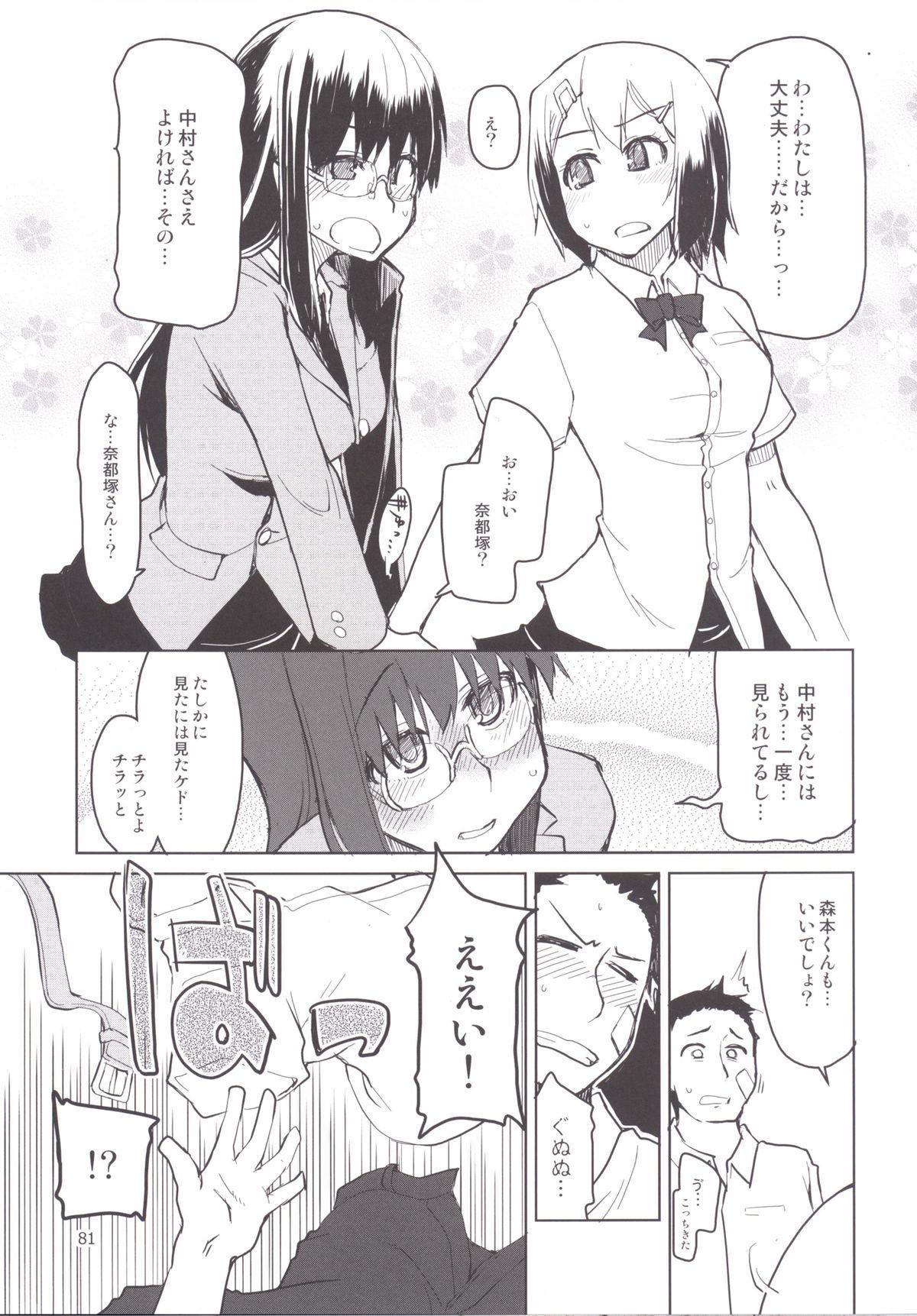 Natsuzuka-san no Himitsu. Soushuuhen Kouhen 98