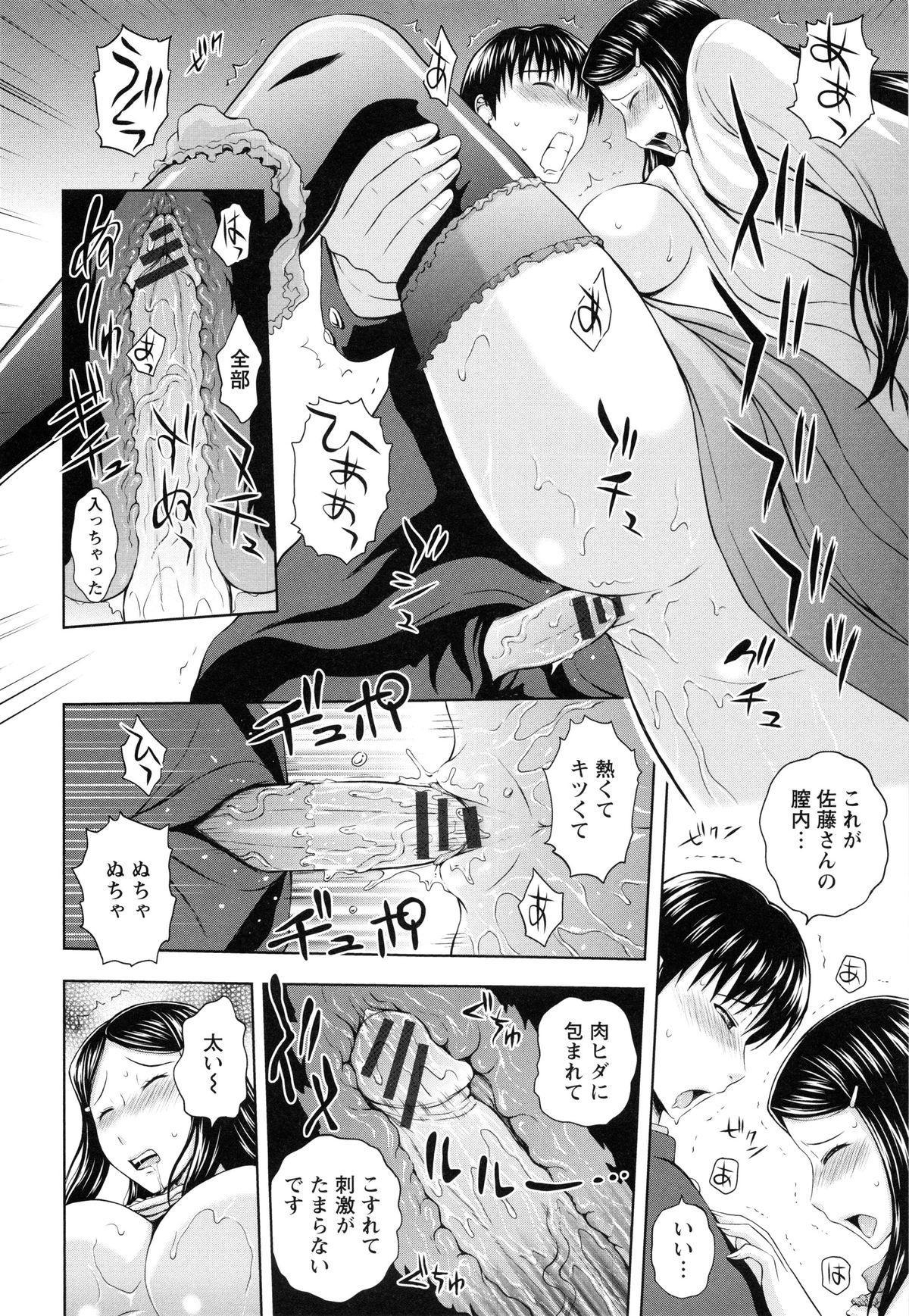 Inbaku no Wakazuma 142