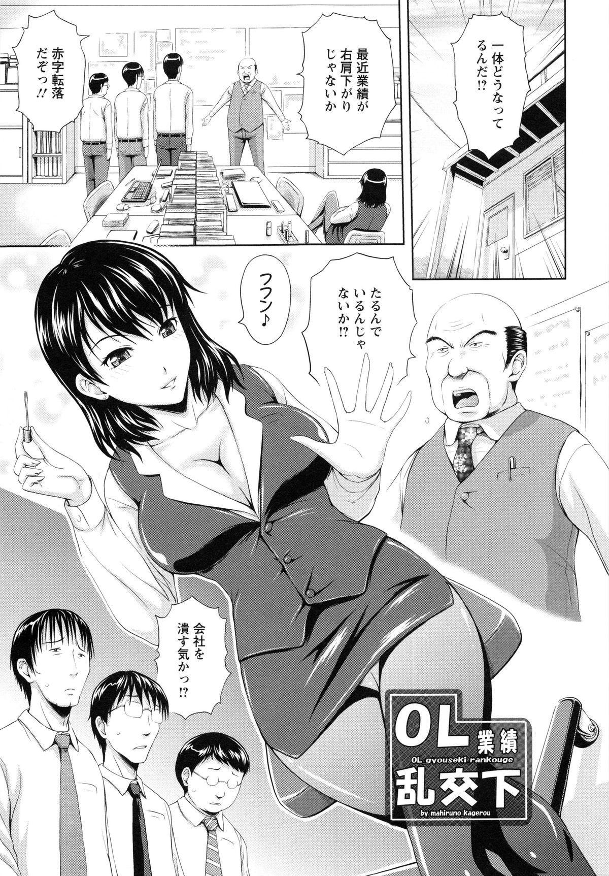 Inbaku no Wakazuma 151
