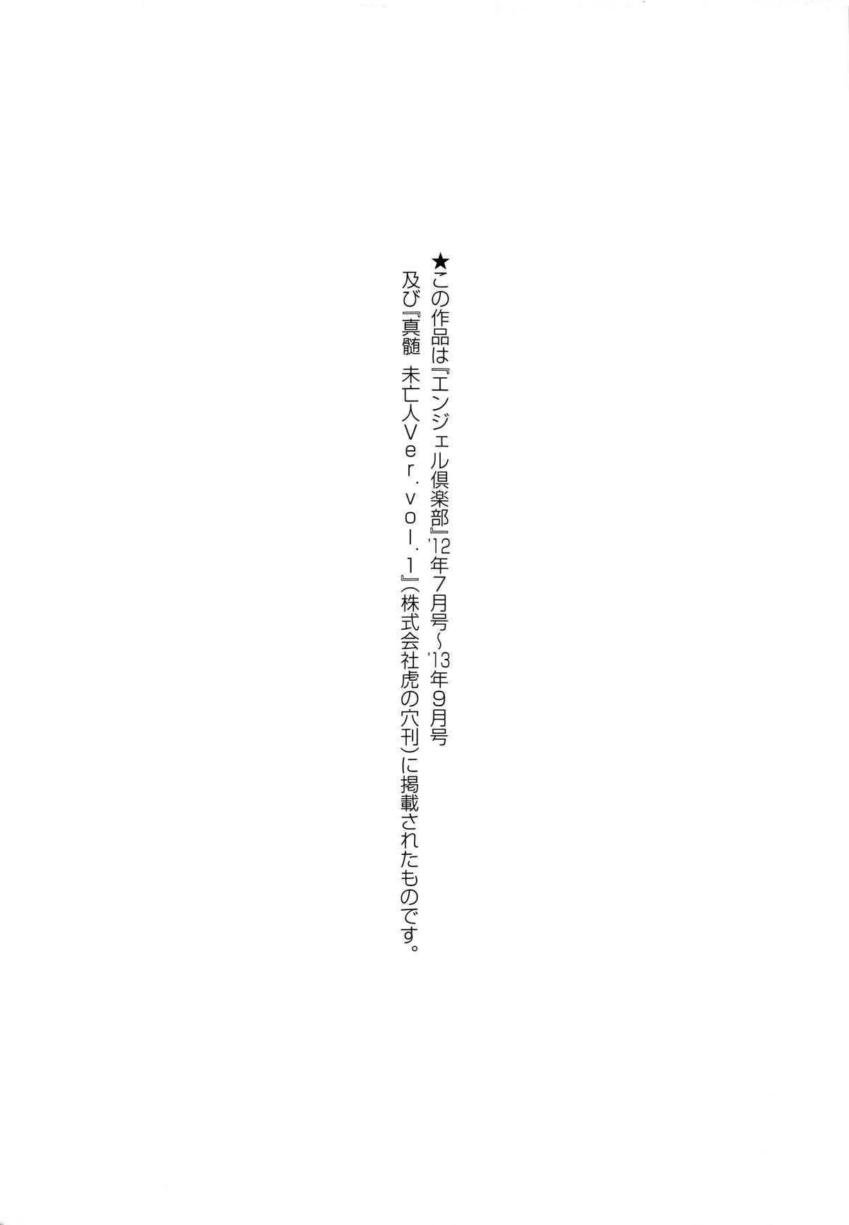 Inbaku no Wakazuma 191