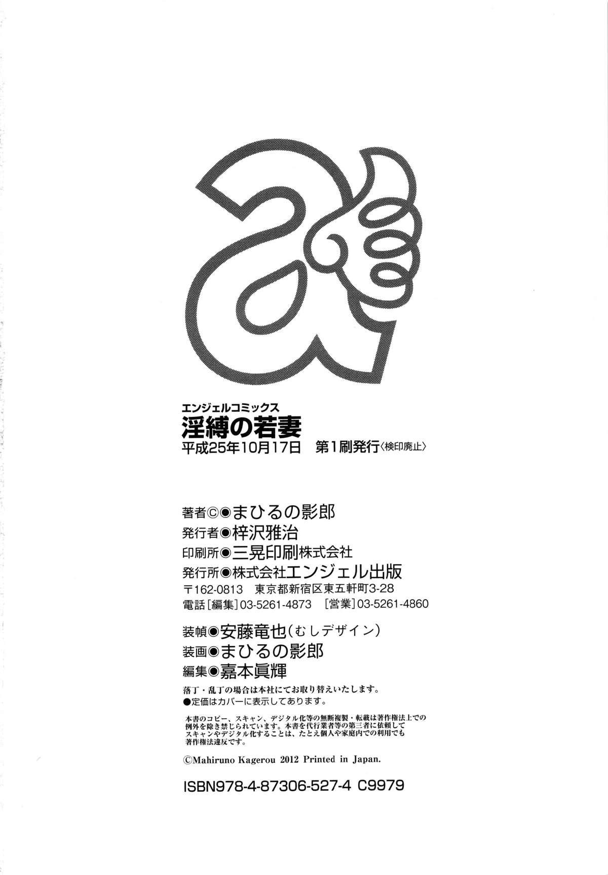 Inbaku no Wakazuma 194