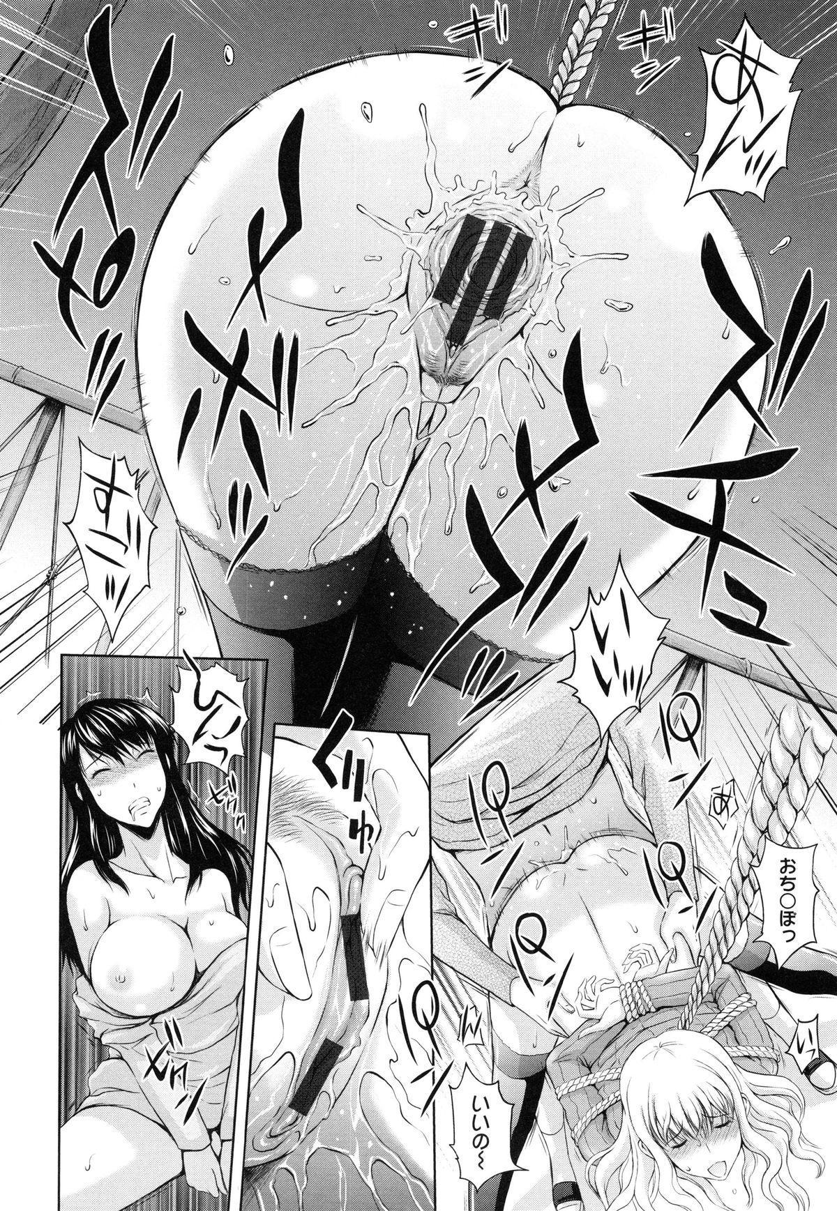 Inbaku no Wakazuma 20