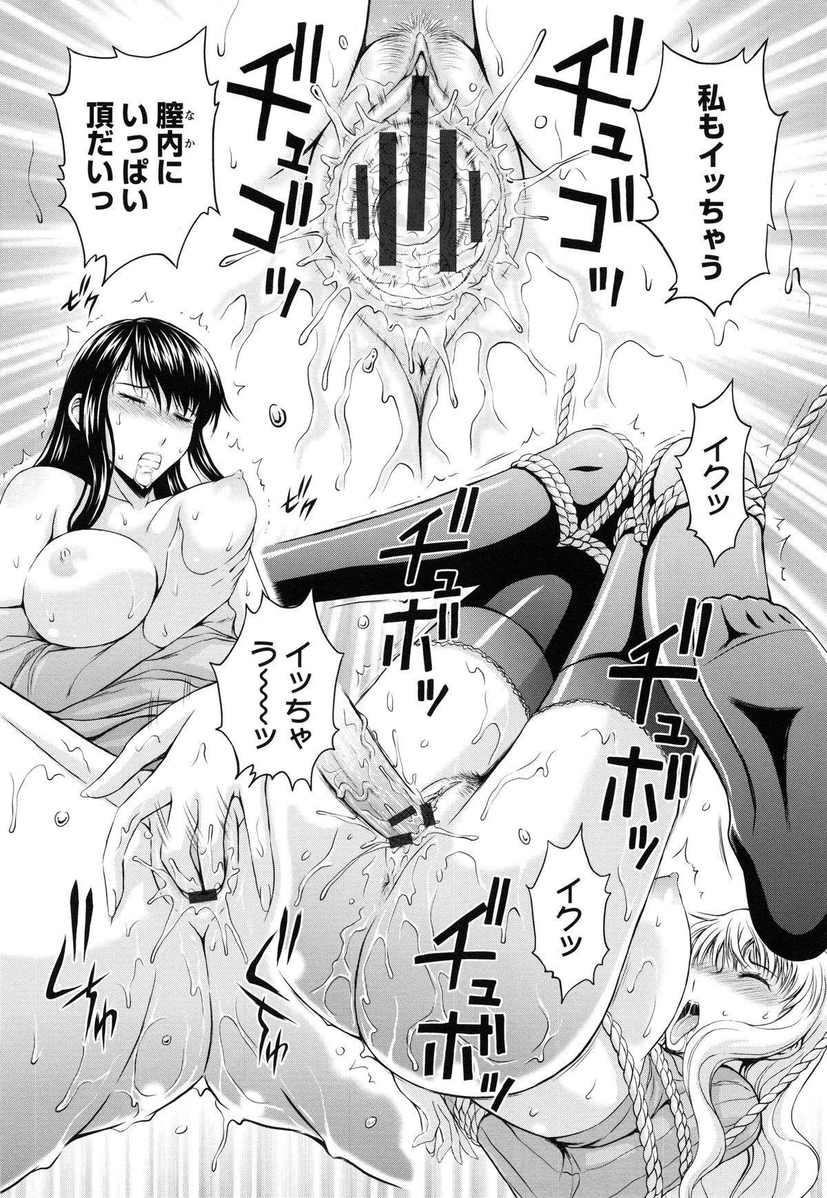 Inbaku no Wakazuma 26