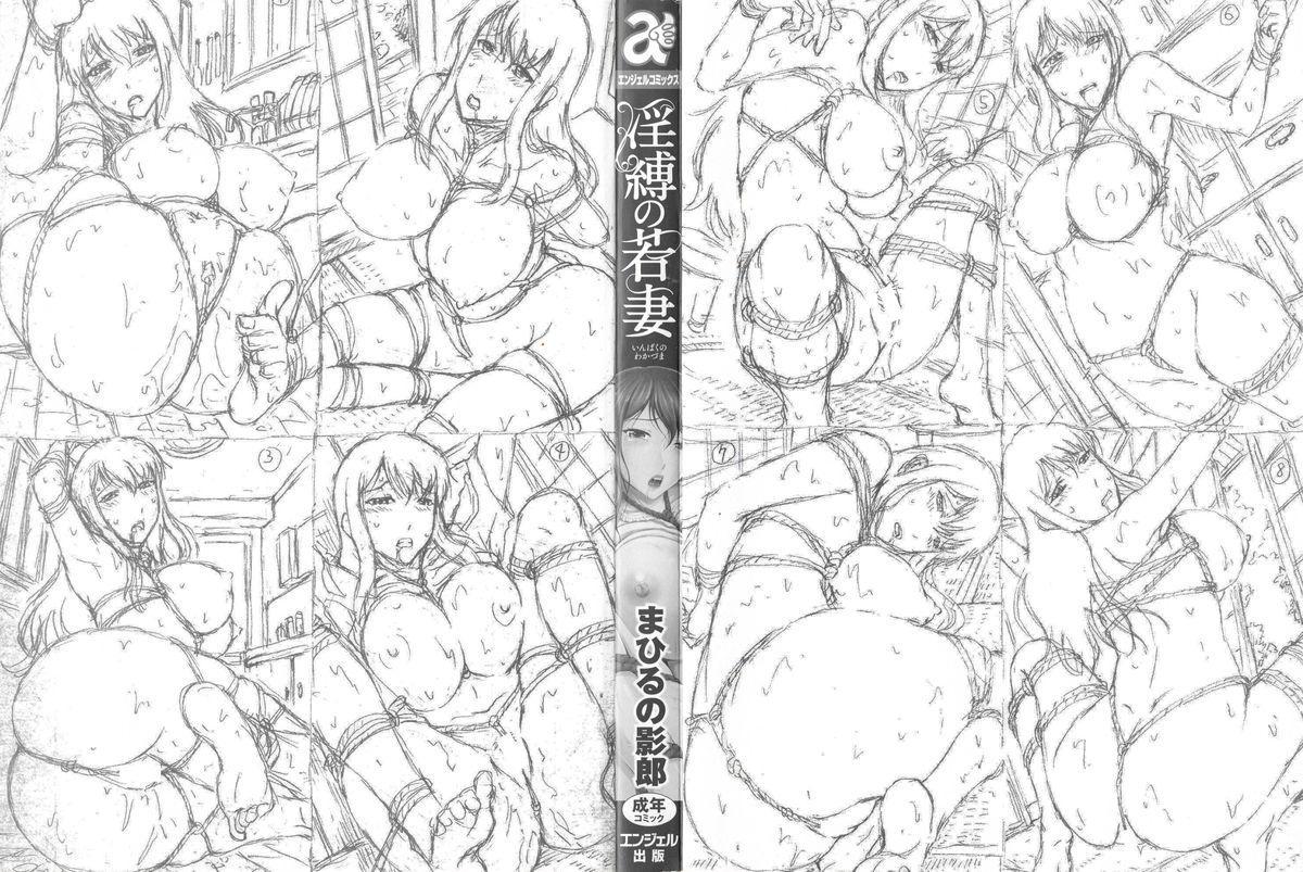 Inbaku no Wakazuma 2