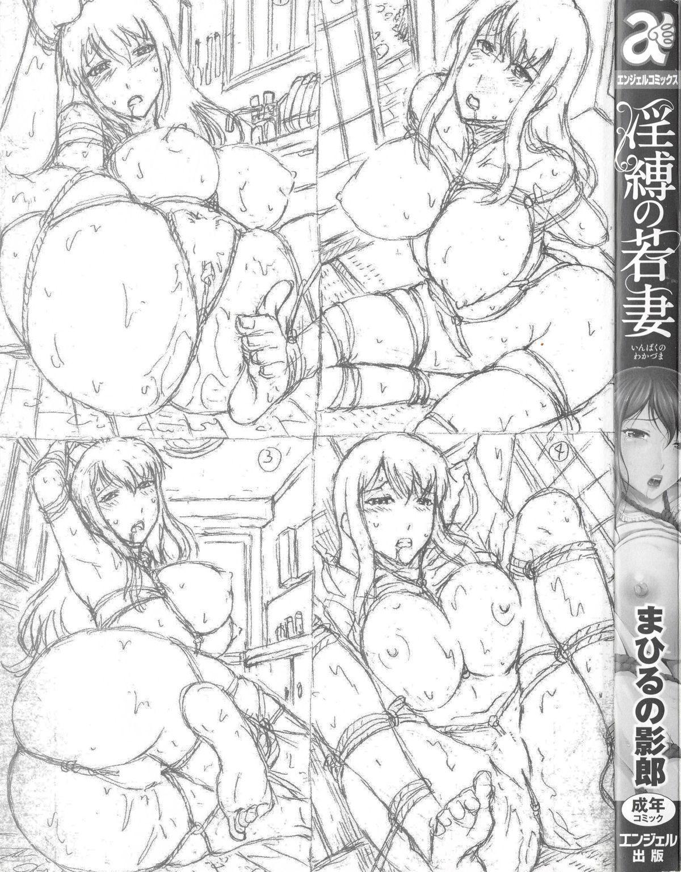 Inbaku no Wakazuma 3