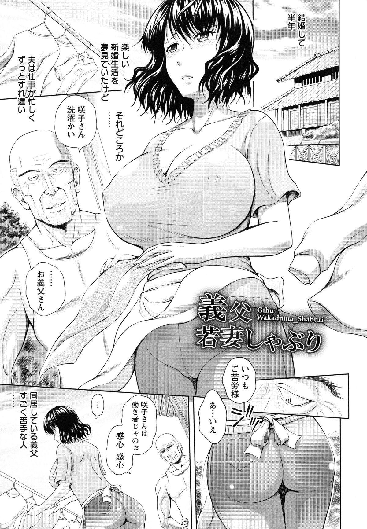 Inbaku no Wakazuma 50