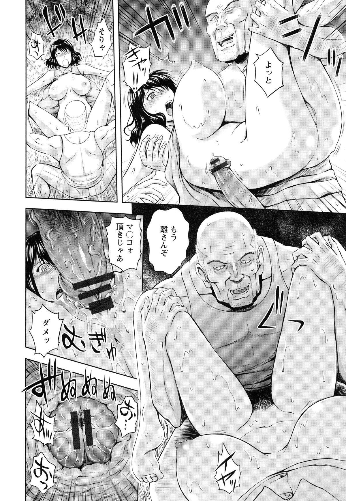 Inbaku no Wakazuma 61