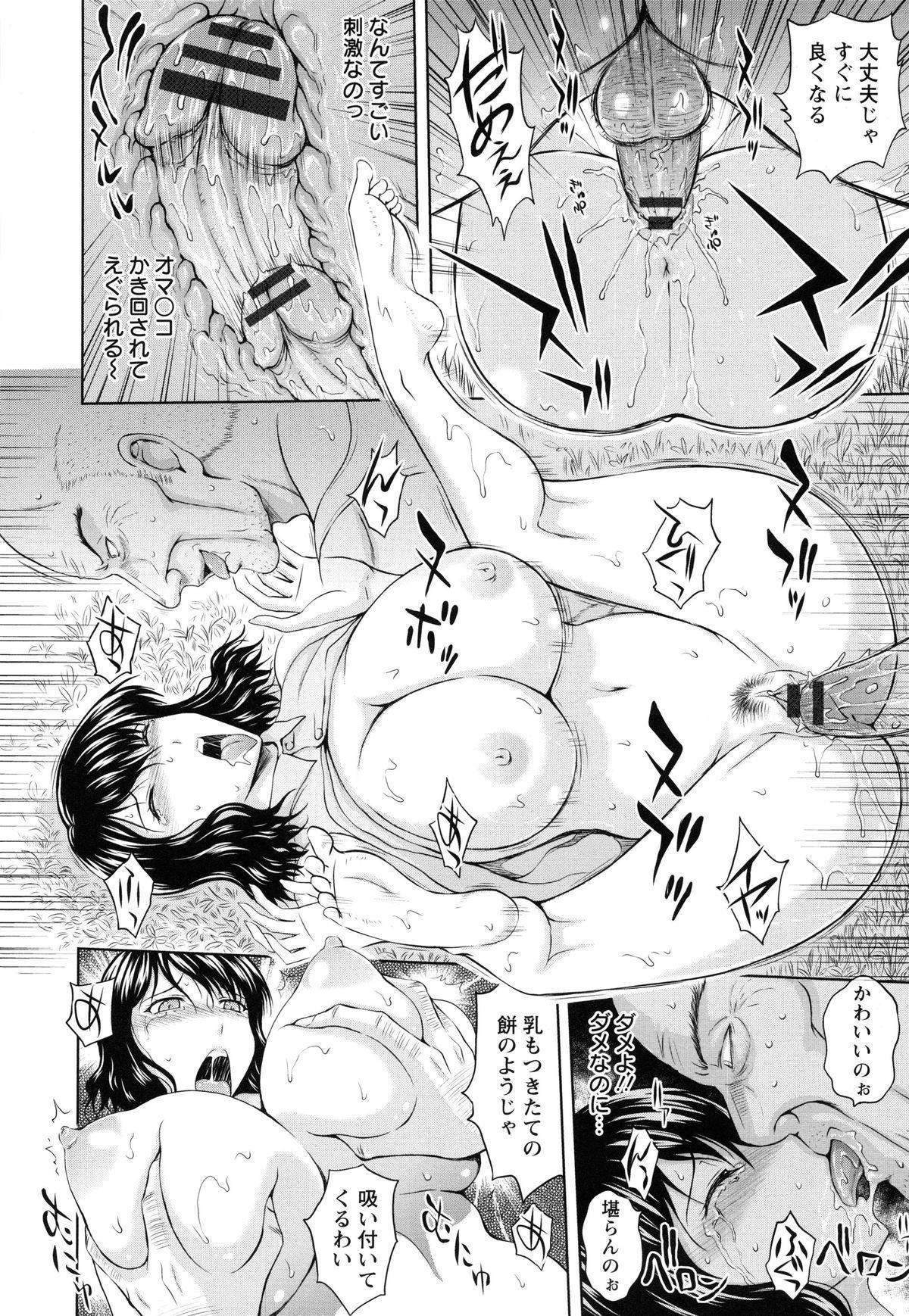 Inbaku no Wakazuma 63