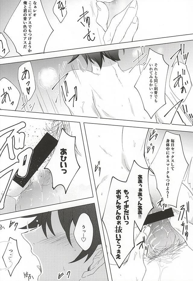 Tenshi na Kimi ni Itazura shitai 24