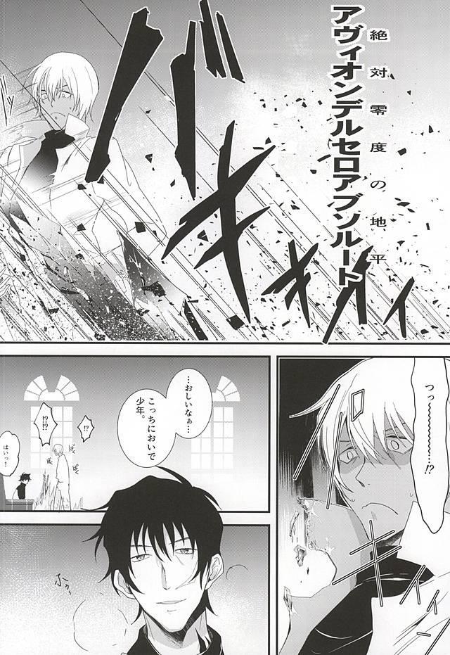 Tenshi na Kimi ni Itazura shitai 30