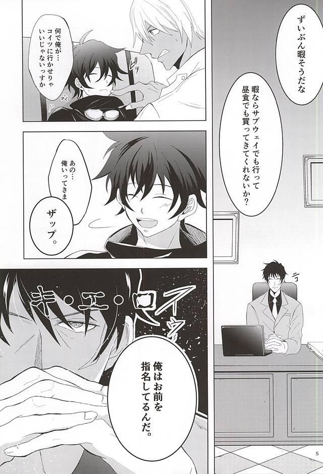 Tenshi na Kimi ni Itazura shitai 3