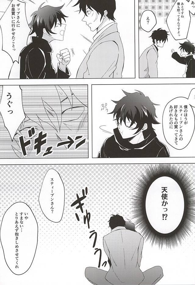 Tenshi na Kimi ni Itazura shitai 7