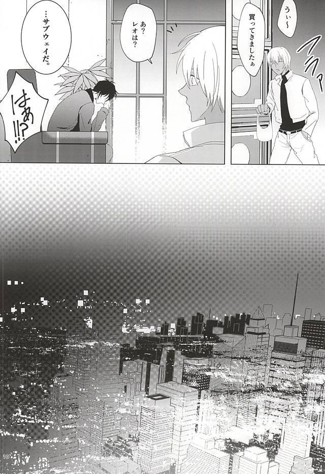 Tenshi na Kimi ni Itazura shitai 8