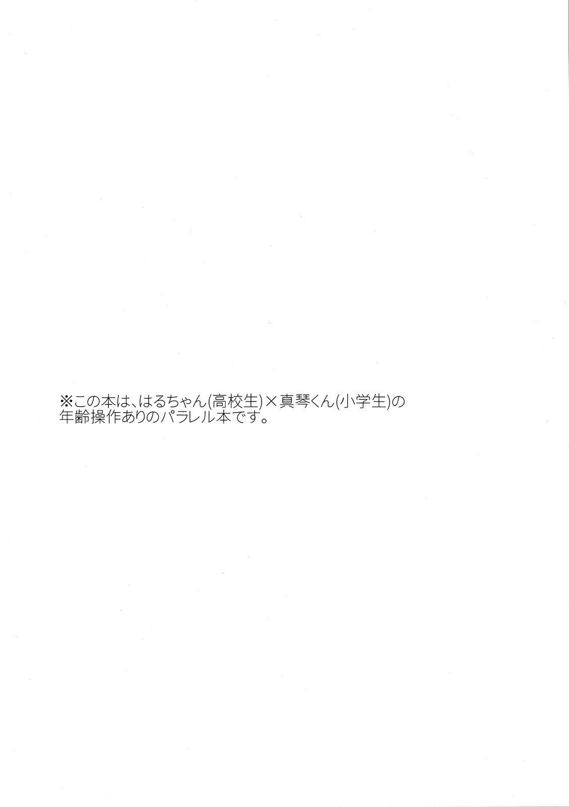 Shishunki wa Tekireiki. 2