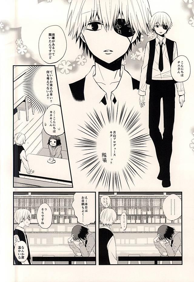 5 Yen Dama Jikake no DOLCE 3