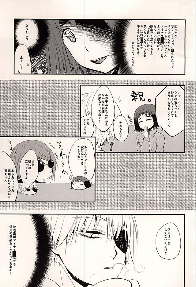 5 Yen Dama Jikake no DOLCE 4