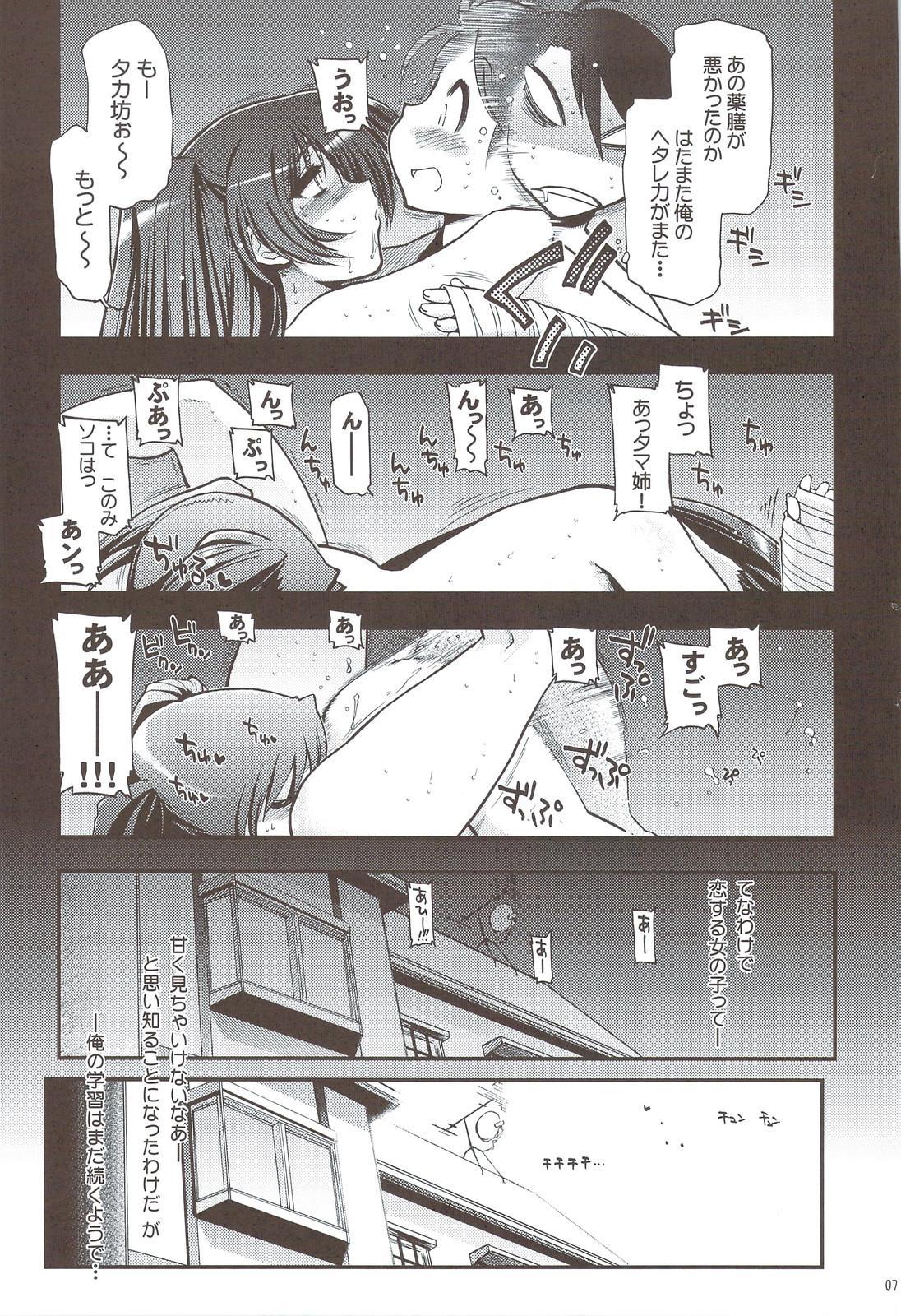 comic Konotama H 5