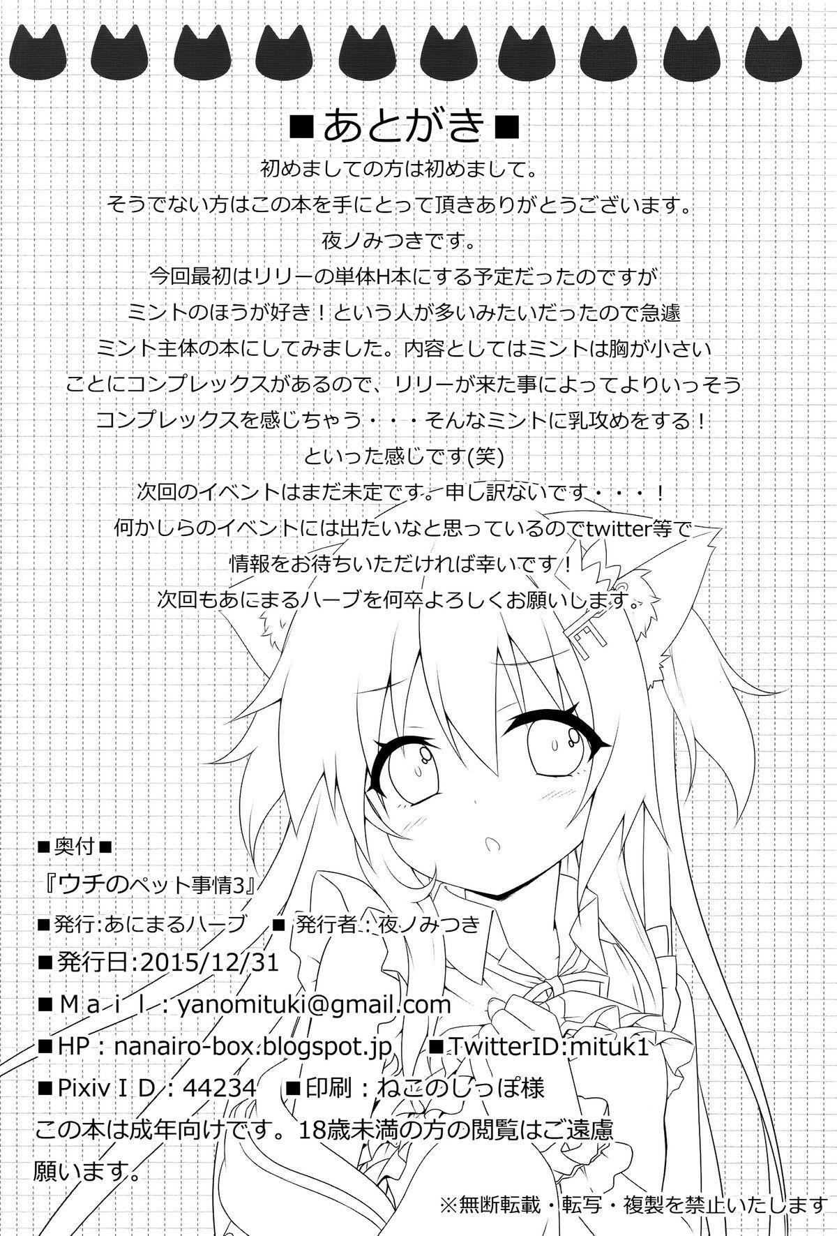 Uchi no Pet Jijou 3 20