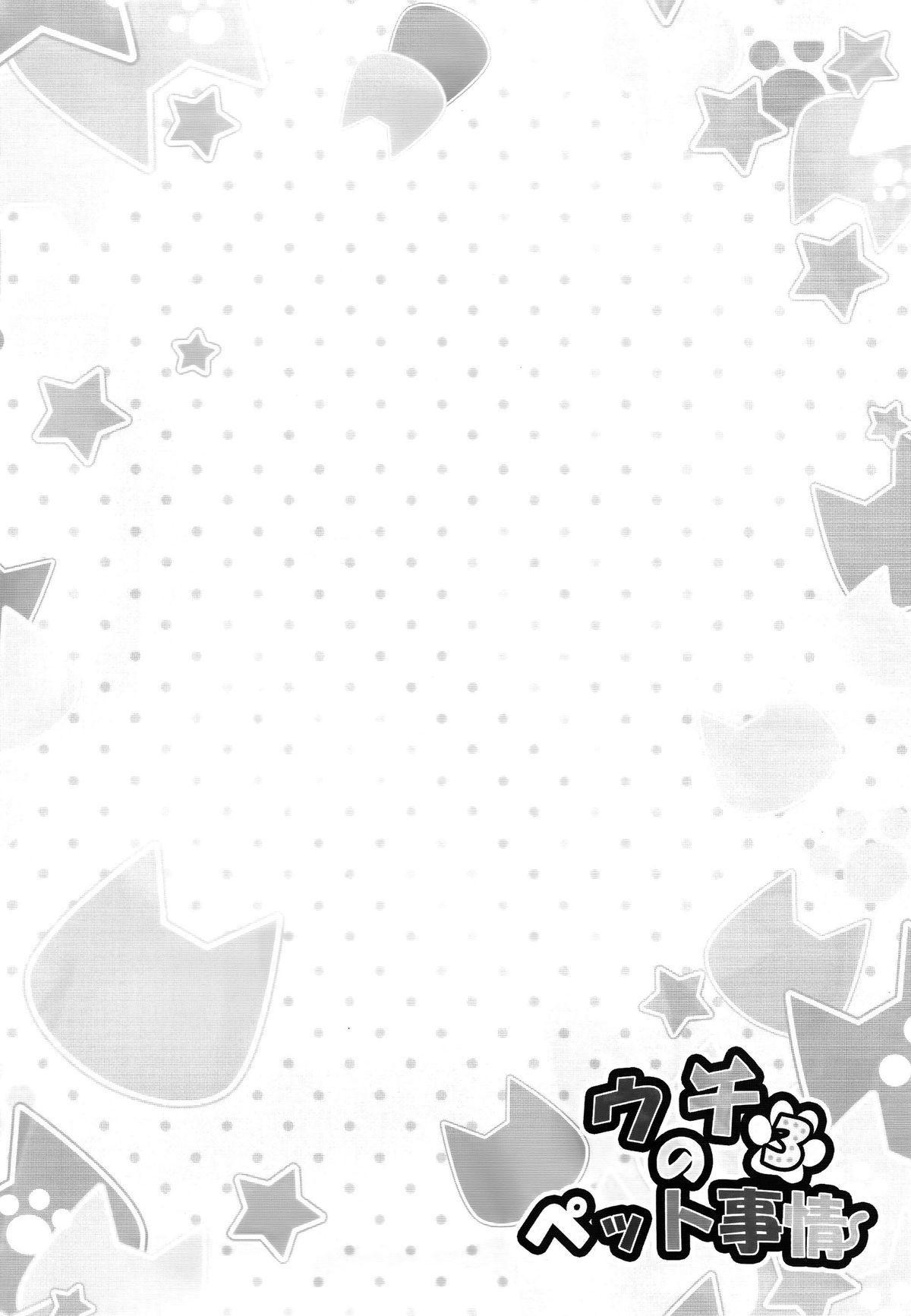 Uchi no Pet Jijou 3 3
