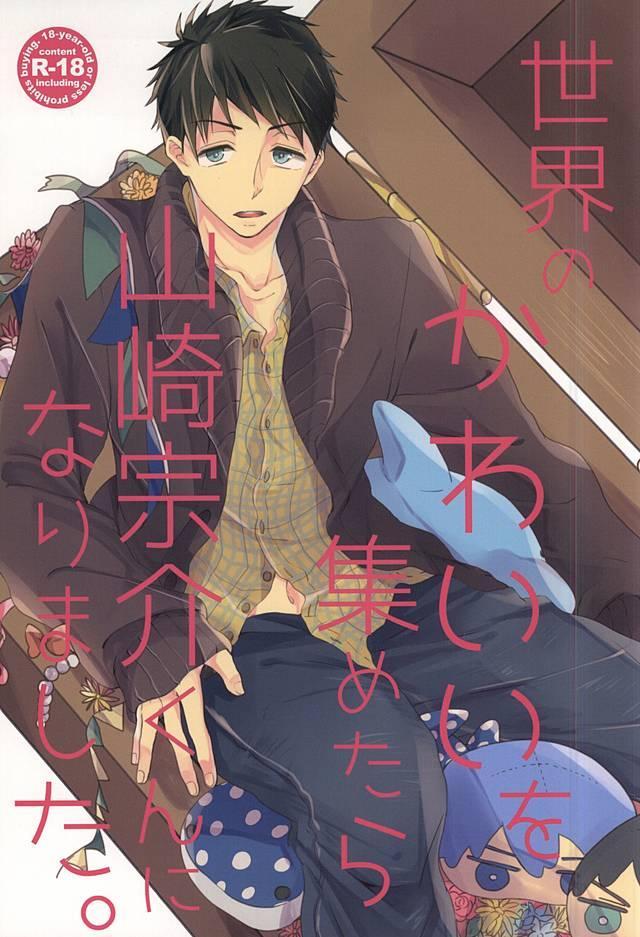 Sekai no Kawaii o Atsumetara Yamazaki Sousuke-kun ni Narimashita 0