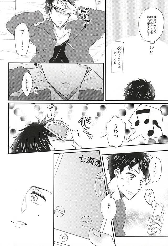 Sekai no Kawaii o Atsumetara Yamazaki Sousuke-kun ni Narimashita 9