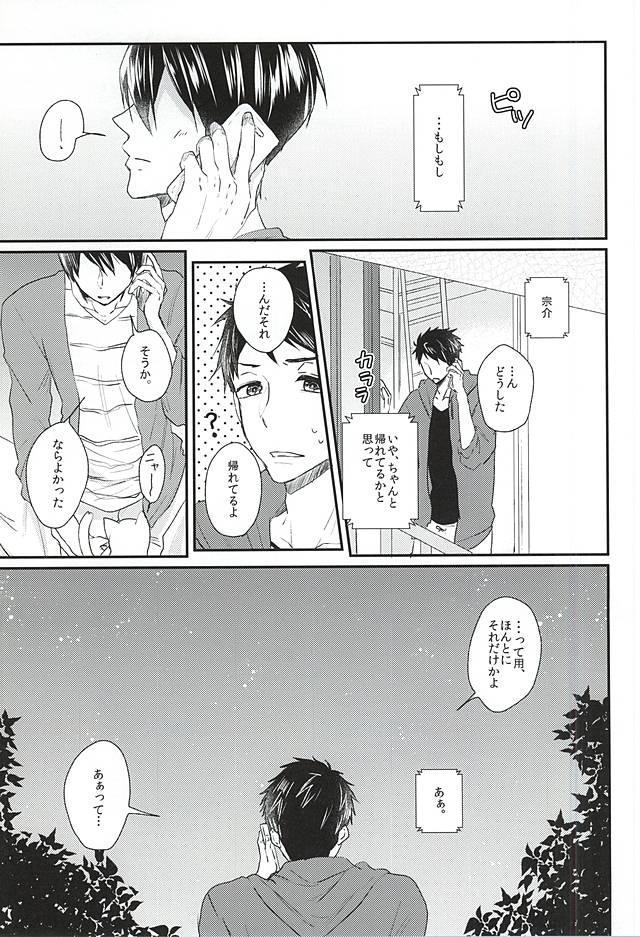 Sekai no Kawaii o Atsumetara Yamazaki Sousuke-kun ni Narimashita 10
