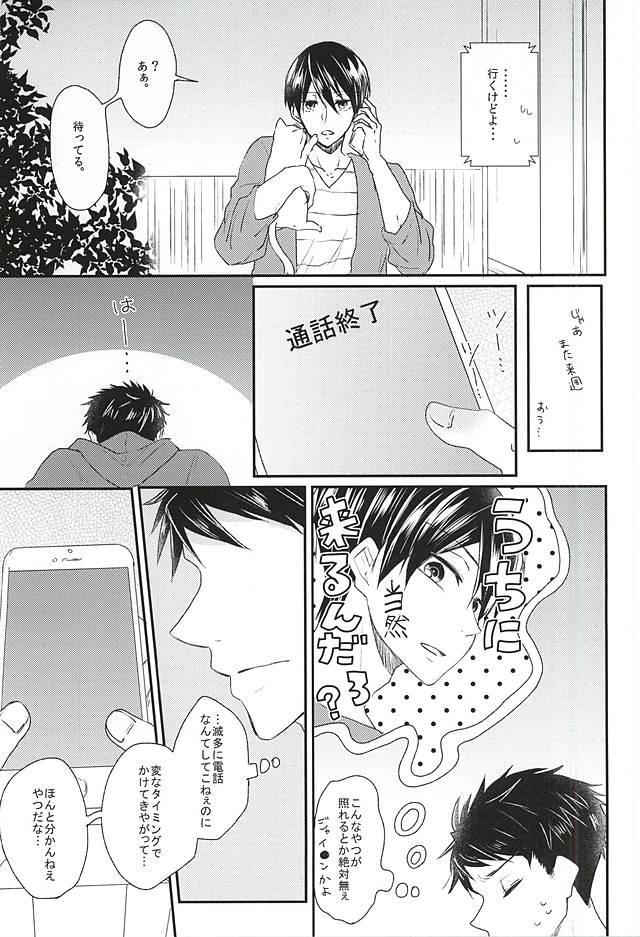 Sekai no Kawaii o Atsumetara Yamazaki Sousuke-kun ni Narimashita 12