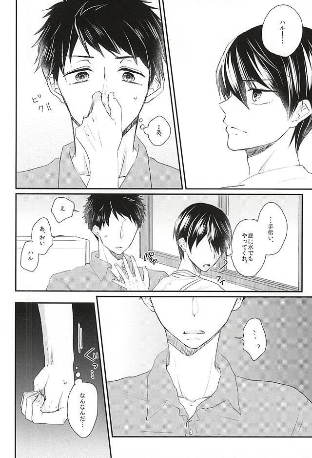 Sekai no Kawaii o Atsumetara Yamazaki Sousuke-kun ni Narimashita 17