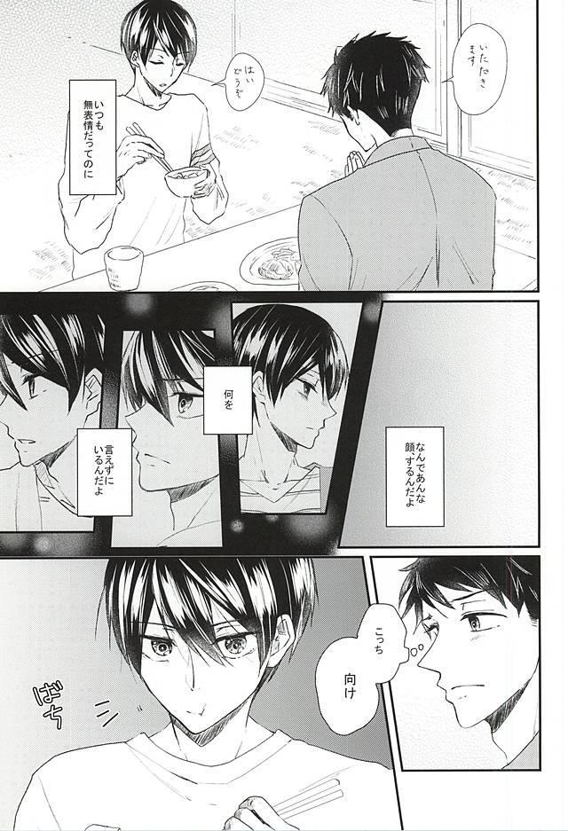 Sekai no Kawaii o Atsumetara Yamazaki Sousuke-kun ni Narimashita 18