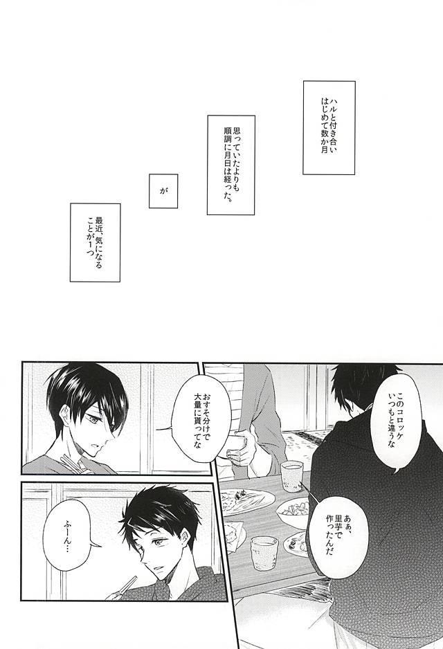 Sekai no Kawaii o Atsumetara Yamazaki Sousuke-kun ni Narimashita 1