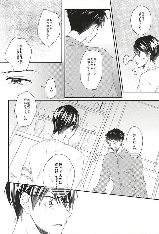 Sekai no Kawaii o Atsumetara Yamazaki Sousuke-kun ni Narimashita 21