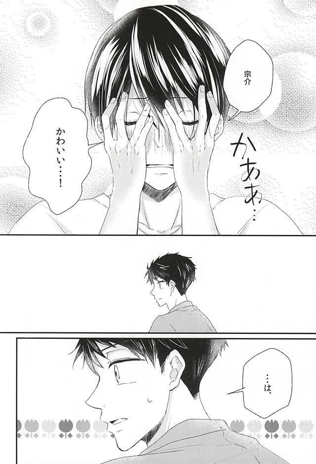Sekai no Kawaii o Atsumetara Yamazaki Sousuke-kun ni Narimashita 23