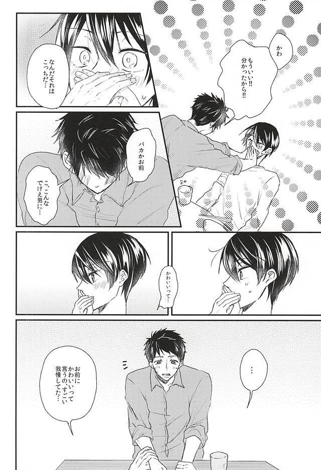 Sekai no Kawaii o Atsumetara Yamazaki Sousuke-kun ni Narimashita 25