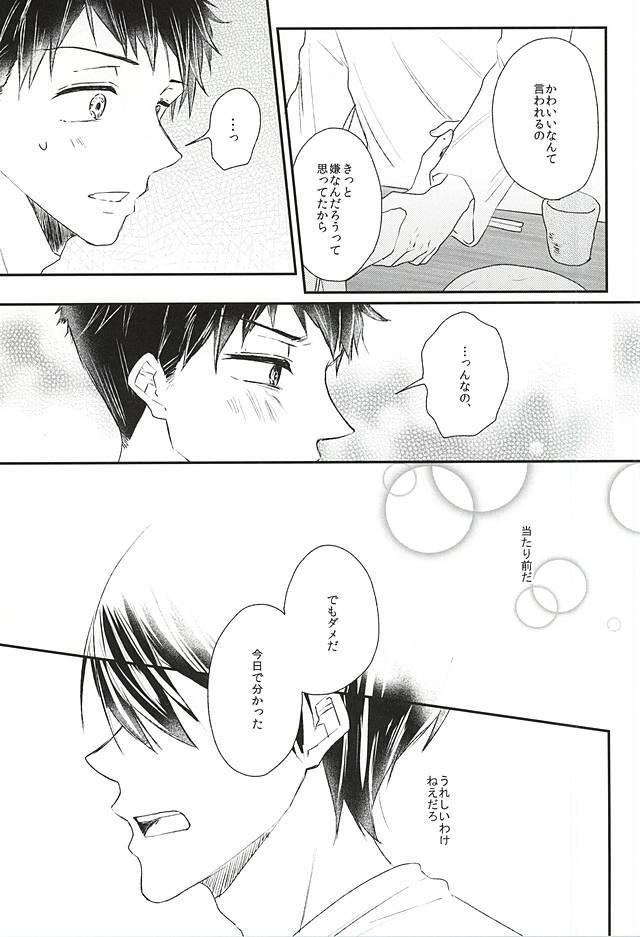 Sekai no Kawaii o Atsumetara Yamazaki Sousuke-kun ni Narimashita 26