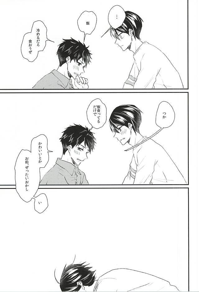 Sekai no Kawaii o Atsumetara Yamazaki Sousuke-kun ni Narimashita 30