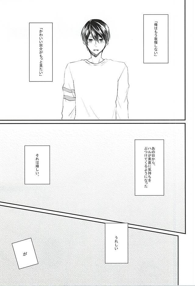 Sekai no Kawaii o Atsumetara Yamazaki Sousuke-kun ni Narimashita 31