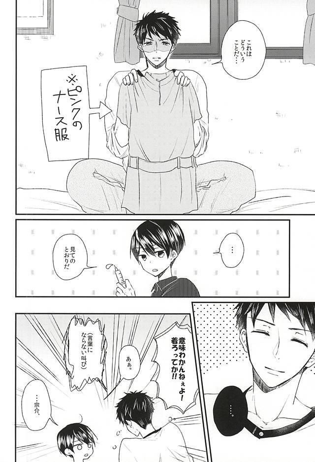 Sekai no Kawaii o Atsumetara Yamazaki Sousuke-kun ni Narimashita 32