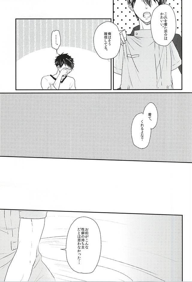 Sekai no Kawaii o Atsumetara Yamazaki Sousuke-kun ni Narimashita 33