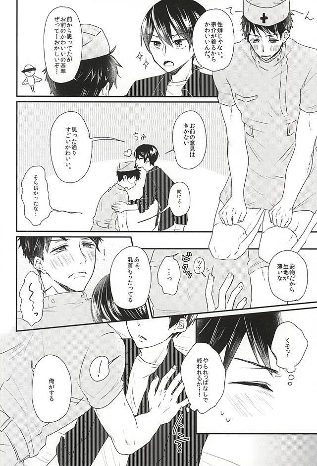 Sekai no Kawaii o Atsumetara Yamazaki Sousuke-kun ni Narimashita 34
