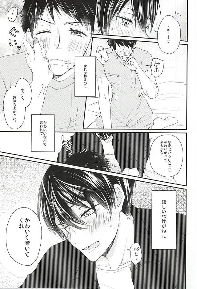 Sekai no Kawaii o Atsumetara Yamazaki Sousuke-kun ni Narimashita 37