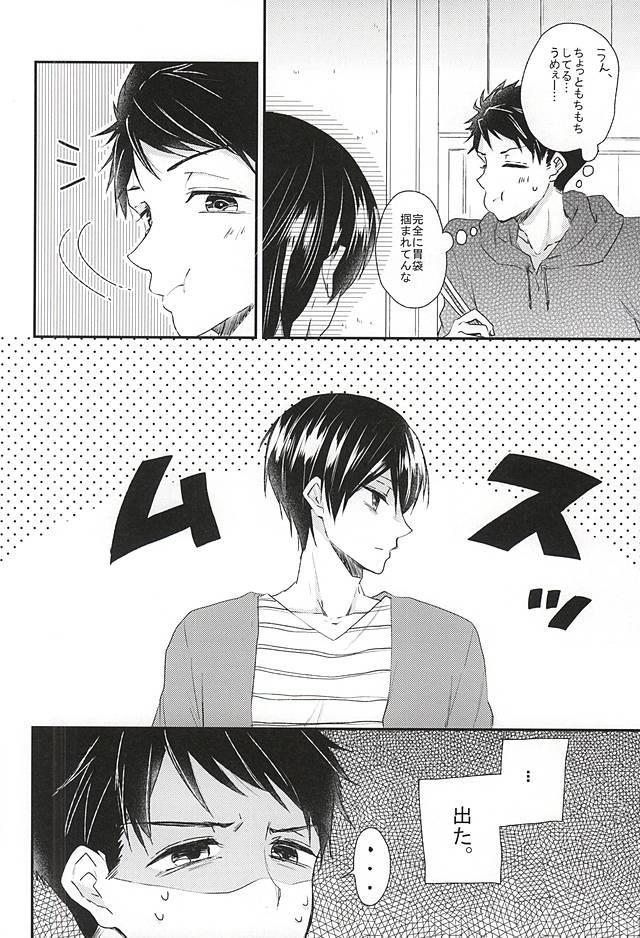 Sekai no Kawaii o Atsumetara Yamazaki Sousuke-kun ni Narimashita 3