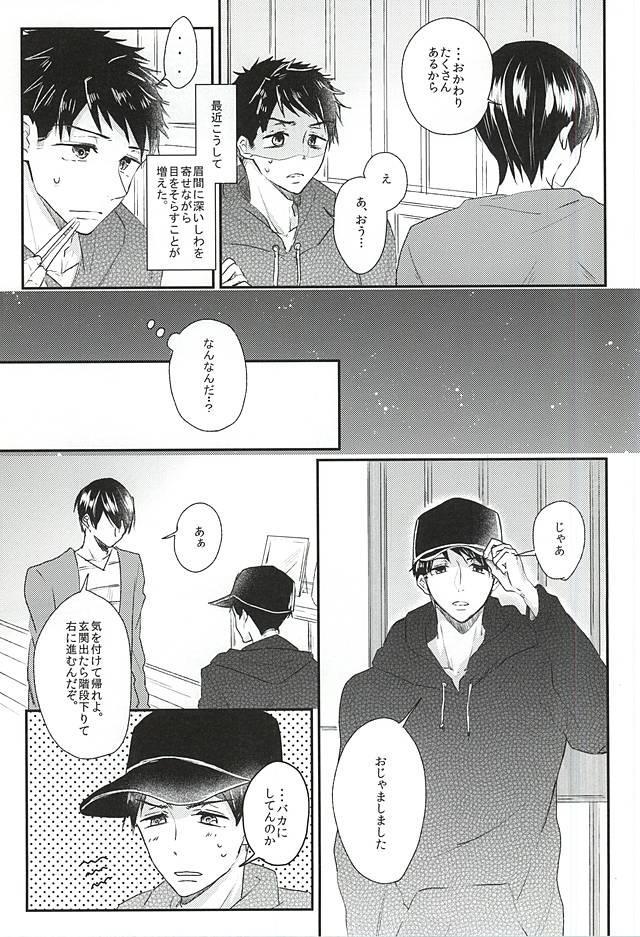 Sekai no Kawaii o Atsumetara Yamazaki Sousuke-kun ni Narimashita 4