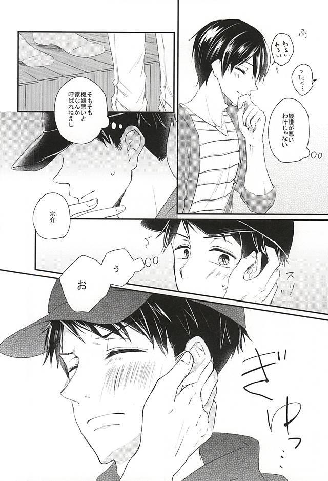 Sekai no Kawaii o Atsumetara Yamazaki Sousuke-kun ni Narimashita 5
