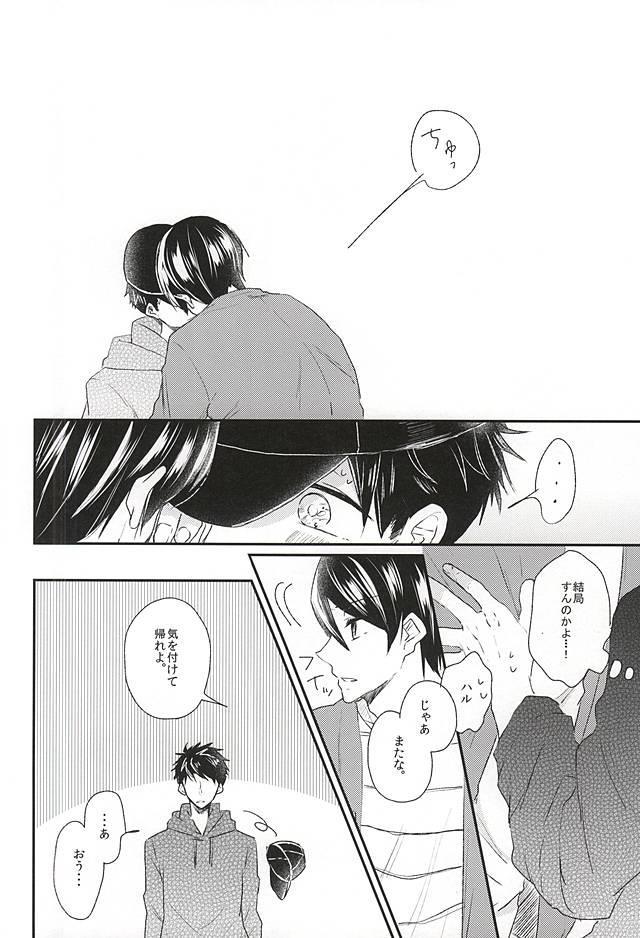 Sekai no Kawaii o Atsumetara Yamazaki Sousuke-kun ni Narimashita 7